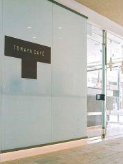 TORAYA CAFE 六本木ヒルズ店