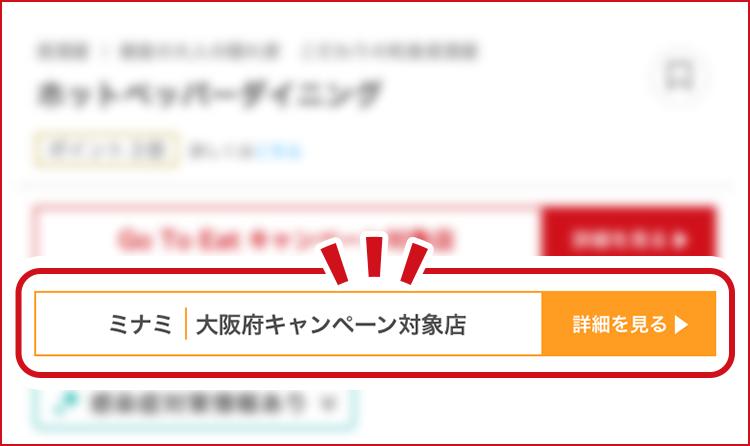 大阪 府民 限定 キャンペーン