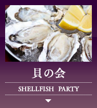 貝の会 SHELLFISH  PARTY