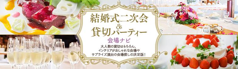 fe9a5680f0553 結婚式二次会・貸切パーティー