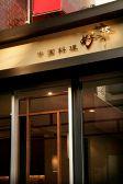 好華 中国料理クチコミ・好華 中国料理クーポン