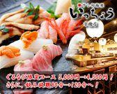 すし旬海楽 いっちょう 京橋店クチコミ・すし旬海楽 いっちょう 京橋店クーポン