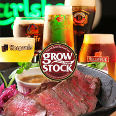 グローストック GROW STOCK 静岡