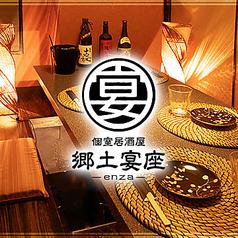 郷土宴座 enza 梅田店