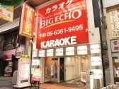 ビッグエコー BIG ECHO 阪急東通り中央店 割引クーポン・カラオケ割引クーポン