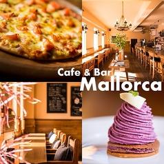 Cafe&Bar Mallorca カフェ&バー マヨルカ