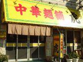 虎 中華麺舗クチコミ・虎 中華麺舗クーポン