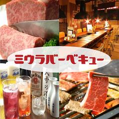 ミウラバーベキュー 新札幌店