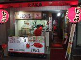 大阪ミナミのたこいち 大須本店クチコミ・大阪ミナミのたこいち 大須本店クーポン