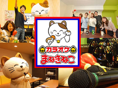 カラオケ本舗 まねきねこ 成田店