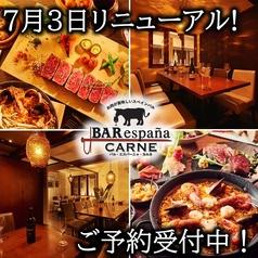 バル エスパーニャ カルネ BAR espana carne