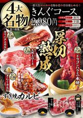 焼肉きんぐ 高崎インター店