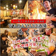 WARAYAKI酒場 あくと すすきの店