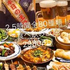 慶太郎酒場 浅草橋店