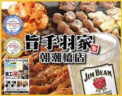 鶏爛漫 朝潮橋店
