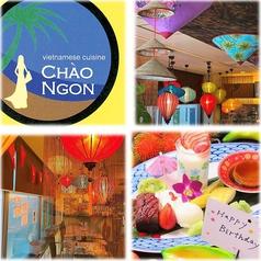 ベトナム・キュイジーヌ チャオゴン CHAONGON