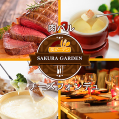 桜ガーデン SAKURA GARDEN 渋谷店