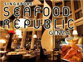 シンガポール シーフード リパブリック 銀座マロニエゲートクチコミ・シンガポール シーフード リパブリック 銀座マロニエゲートクーポン