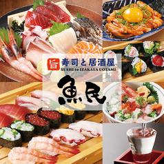 魚民 蒲田東口駅前店