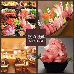 ぼんてん漁港 東口店