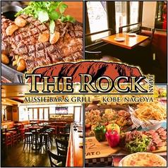 THE ROCK 栄