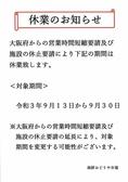 海鮮おどりや市場 京橋店クチコミ・海鮮おどりや市場 京橋店クーポン