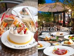Patisserie&Restaurant Amour アムール