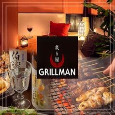 炙り屋 グリルマン GRILLMAN