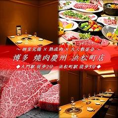 博多 慶州 大門浜松町店