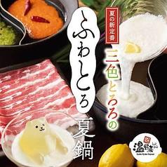 温野菜 五反田店本館