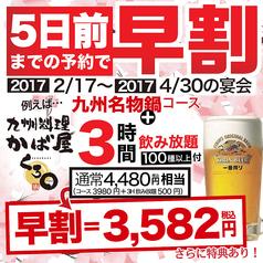 くろ○ クロマル 新札幌駅前店