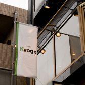カフェ キョウゴウ Kyogoクチコミ・カフェ キョウゴウ Kyogoクーポン