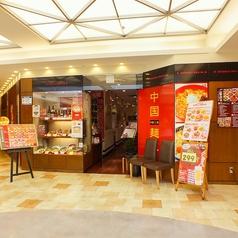 中国麺家 津田沼パルコ店