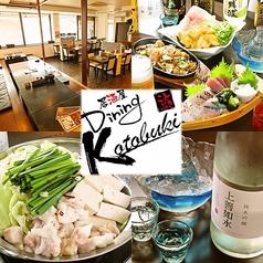 居酒屋Dining Kotobuki ことぶき