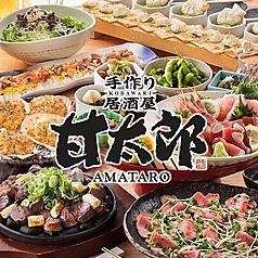 甘太郎 本八幡店