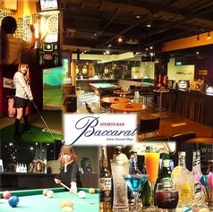 スポーツバー バカラ Sports Bar Baccarat