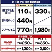 デイトリッパー 横浜西口店 カラオケ 割引クーポン・カラオケ割引クーポン