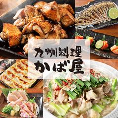 かば屋 太田南口駅前店