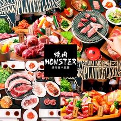 焼肉MONSTER 郡山アーケード店