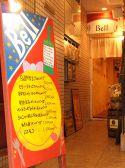 ベル Bell ハンバーグレストランクチコミ・ベル Bell ハンバーグレストランクーポン