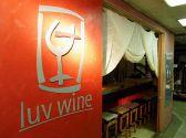 ラブワイン luv wine 四ツ橋2号店クチコミ・ラブワイン luv wine 四ツ橋2号店クーポン