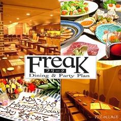 岡山 フリーク Freak