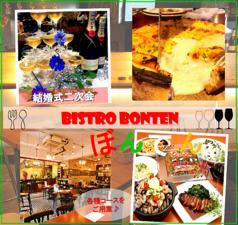 ビストロボンテン Bistro Bonten 朝市通店