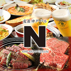 神戸肉バル N Tamachi エヌタマチ
