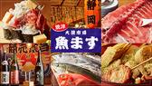 大漁市場 魚ます 町田店クチコミ・大漁市場 魚ます 町田店クーポン