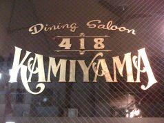 418 KAMIYAMAの画像