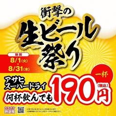 時遊館 仙台吉成店