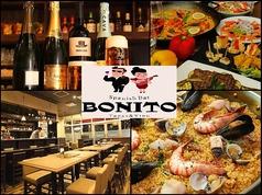 スパニッシュバル ボニート Spanish Bar Bonito