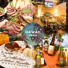 HAWAI TABLE ハワイ テーブル 新宿東口店
