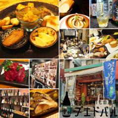 プエドバル Puedo Barの画像